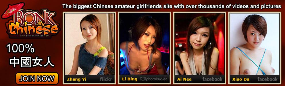 Bonk My Chinese Porn / 中國女人